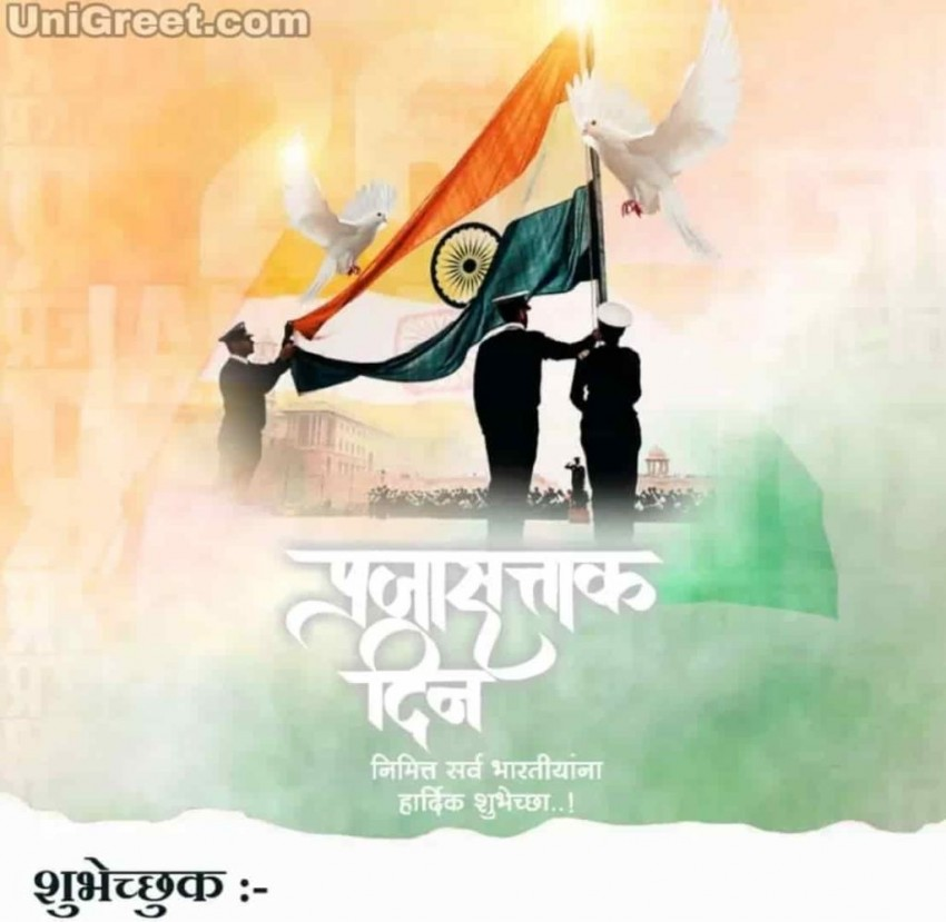 26 January Republic Day Banner Editing Background