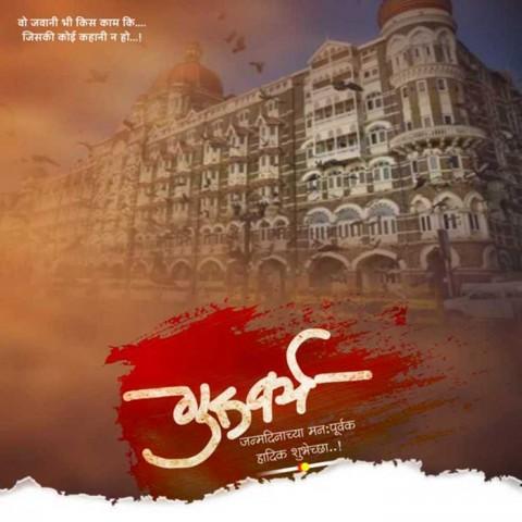 PicsArt Marathi Banner Background Full HD Download